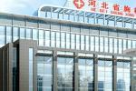 河北省胸科医院