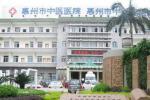 惠州市中医医院