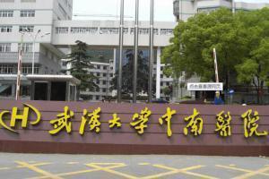 武汉大学中南医院