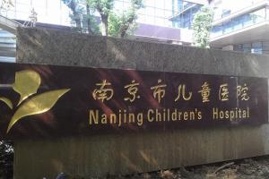 南京市儿童医院