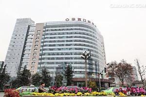 四川大学华西口腔医院