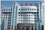 中国人民解放军第四七四(474)医院