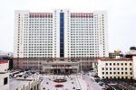 内蒙古医学院附属医院