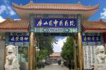 北京市房山区中医医院