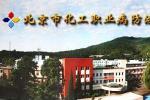 北京市化工职业病防治院