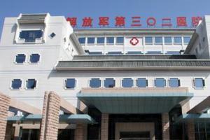中国人民解放军解放军第三〇二(302)医院