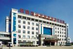 胶南开发区医院