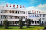 安徽省立新安医院