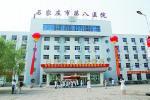 石家庄市第八医院