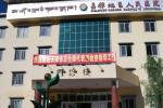 昌都地区人民医院