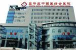 北京昌平区中西医结合医院