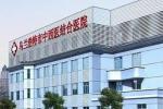 乌兰浩特市中西医结合医院