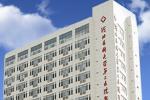 河北医科大学第二医院东院区