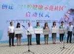 """南京市口腔医院与6家社区共同开展 """"口腔健康示范社区""""创建活动"""