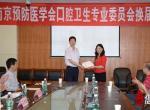 南京预防医学会口腔卫生专业委员会换届工作会议顺利召开