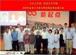 北大医院大内科召开2015年第十四届优秀医生表彰大会