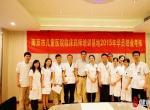 我院临床药师培训基地首届学员顺利结业