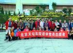 离退办组织退休党员志愿者漫步顺义国际鲜花港