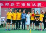 工会举办第六届职工排球赛