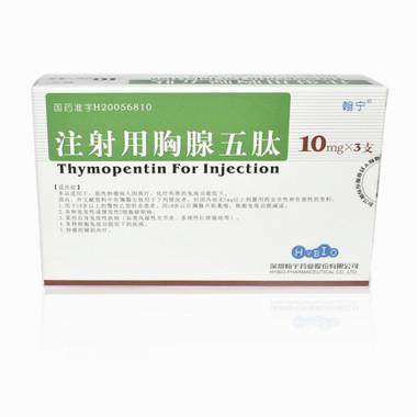 翰宁 注射用胸腺五肽 10mg*3支