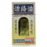 黄道益 活络油(大陆版) 50ml