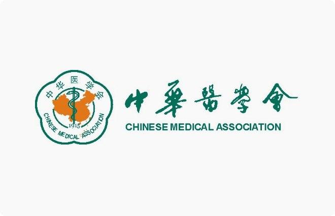 中華醫學會