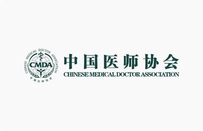 中國醫師協會