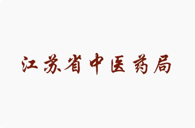 江蘇省中醫藥管理局