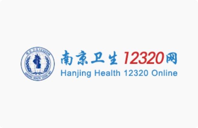 南京衛生12320