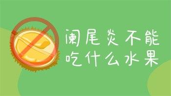 闌尾炎不能吃什么水果呢