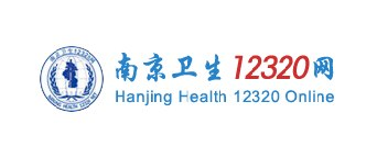 南京卫生12320