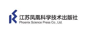 江苏凤凰科学技术出版社