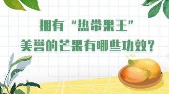 """擁有""""熱帶果王""""美譽的芒果有哪些功效?"""