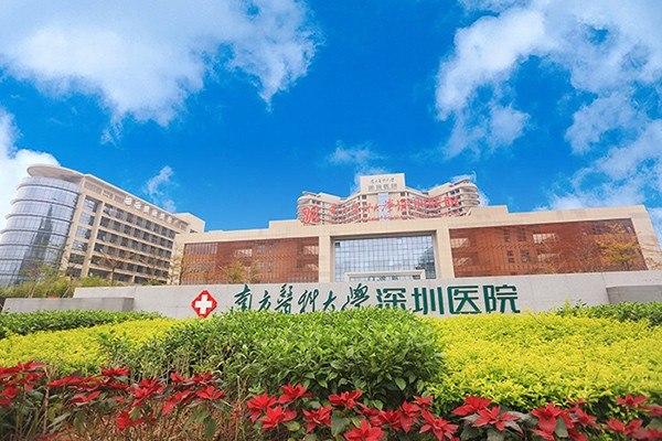南方醫科大學深圳醫院