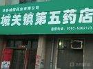 众仁药业城关镇第五药店