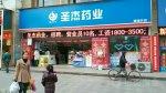 圣杰药业黄桷井店