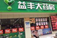 益丰大药房(汉中路店)