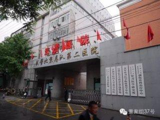 武警二院生物诊疗中心停诊 有患者到医院退费