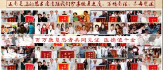 执着于中医事业的中国好医生冉明医师