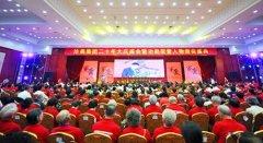 家•爱-珍奥集团二十年大庆盛会暨功勋人物颁奖盛典隆重举行