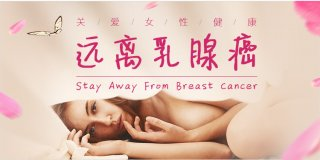 关爱女性健康,远离乳腺癌
