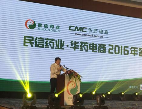 华药电商2016年终订货会广州站圆满落幕 全面进军华南市场