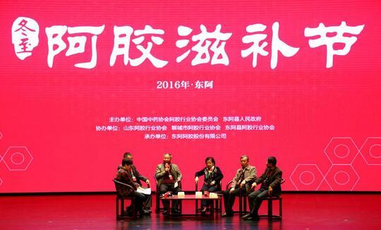 第十届冬至阿胶滋补节举办