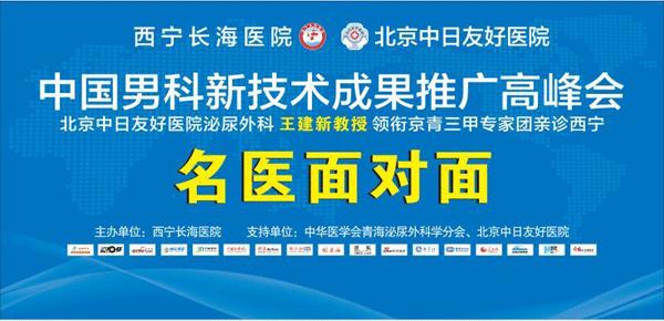 西宁长海医院男科学术高峰会暨京青专家会诊启动