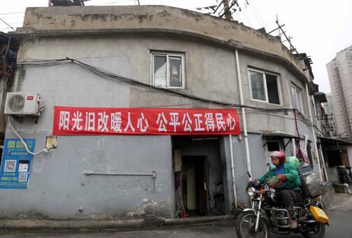 上海虹口区最大棚户区改造在即 周边的房价将近8万
