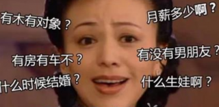 过年被逼婚上海女全国第四 山西彩礼最高起步超10万
