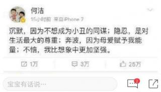 何洁深夜发微博长文证明离婚  邹市明娇妻力挺!