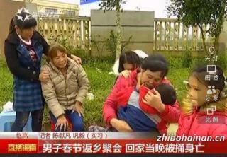 男子春节返乡聚会参加聚会  回家当晚竟被捅身亡