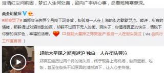郑爽自曝1月25要与男友携手出境 胡彦斌还是杨洋