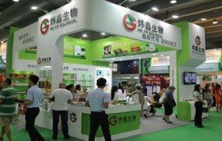 2017第八届中国(广州)国际保健食品及特医食品展览会